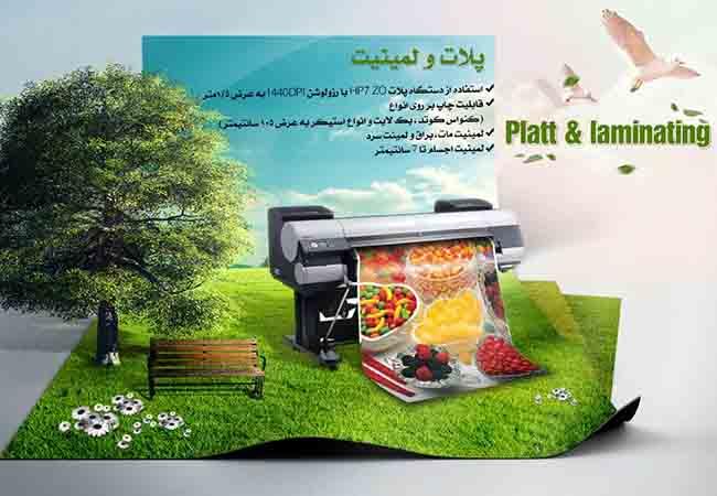 چاپ پلات رنگی تهران