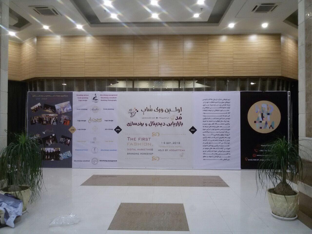 چاپ بنر ارزان تهران چاپ بنر ارزان در تهران