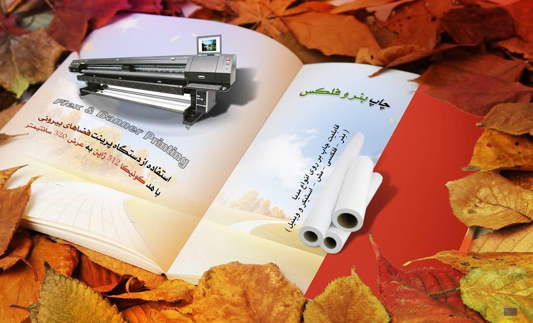 چاپ دیجیتال در تهران
