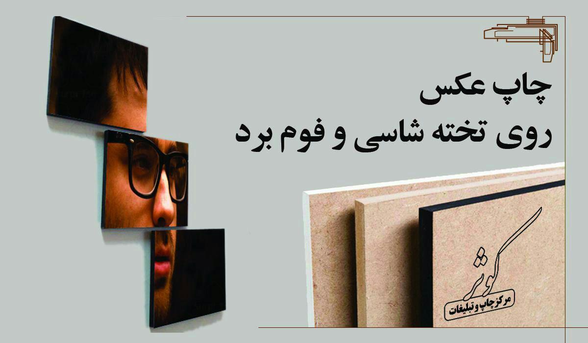 چاپ عکس روی تخته شاسی ارزان