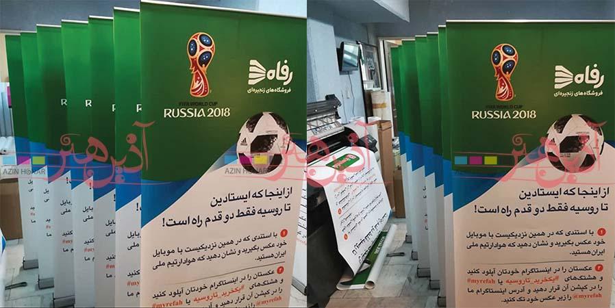 چاپ استند ارزان نمایشگاهی در تهران